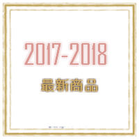 2017-2018winter 最新の結婚指輪を調査!