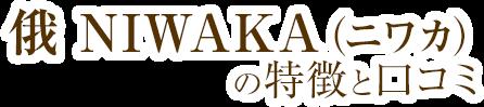 俄 NIWAKA(ニワカ)の特徴と口コミ