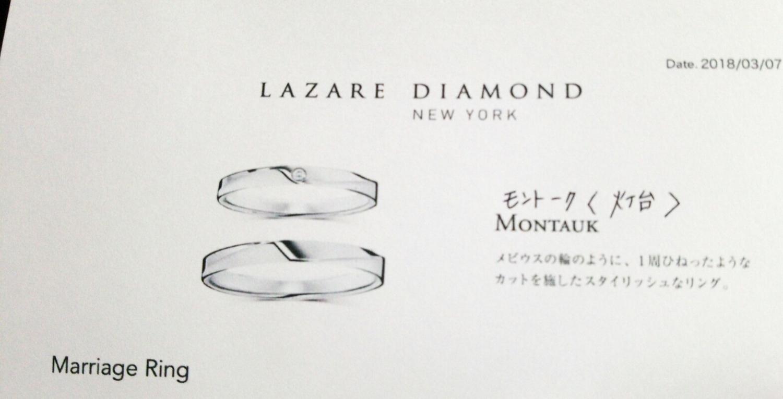 ラザールダイヤモンド(試着)