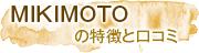 MIKIMOTOの特徴と口コミ