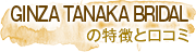 GINZA TANAKA BRIDALの特徴と口コミ