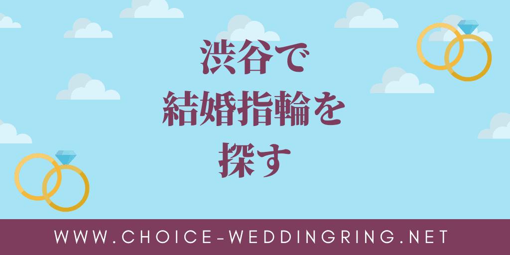 渋谷で結婚指輪を買うなら回りたいおすすめのブランドショップ