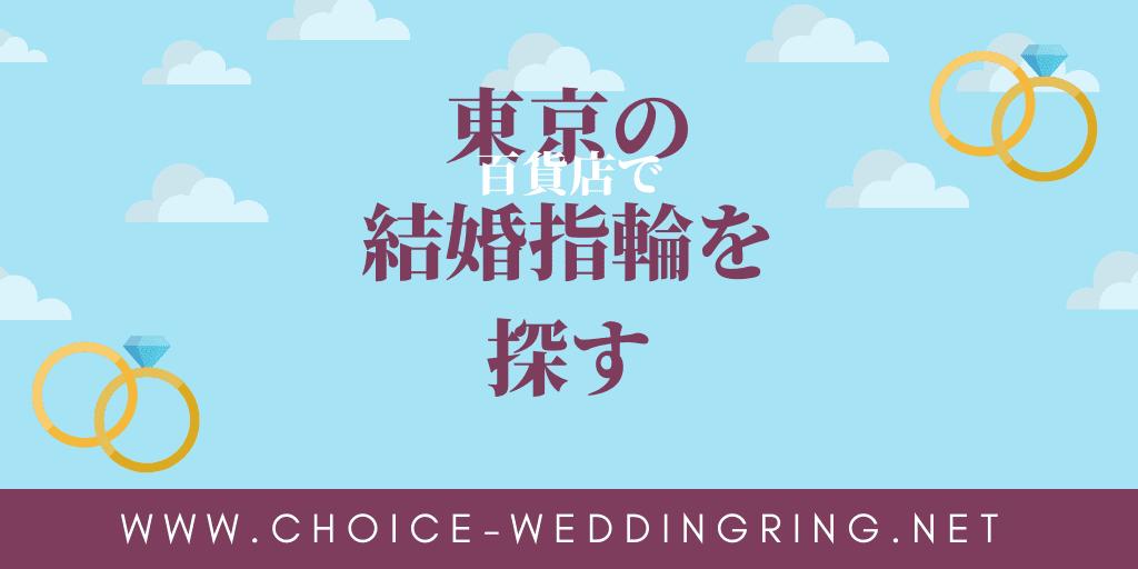 東京の百貨店で結婚指輪を探す