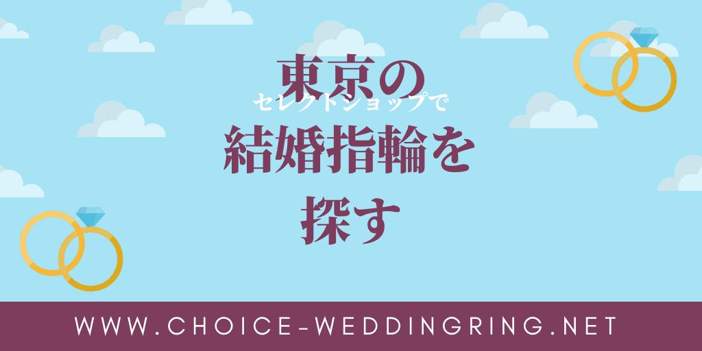 東京のセレクトショップで結婚指輪を探す