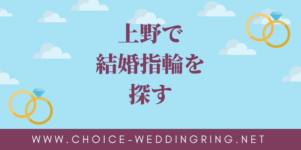 上野で結婚指輪指輪を探すなら回りたいおすすめのショップ・ブランド