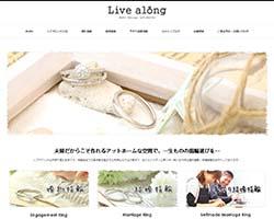 Live along(リブアロング)