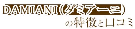 DAMIANI(ダミアーニ)の特徴と口コミ