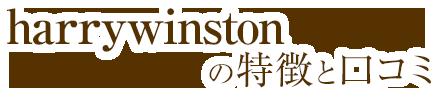 Harry Winstonの特徴と口コミ