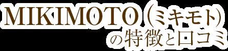 MIKIMOTO(ミキモト)の特徴と口コミ