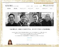 IZURU(イズル)