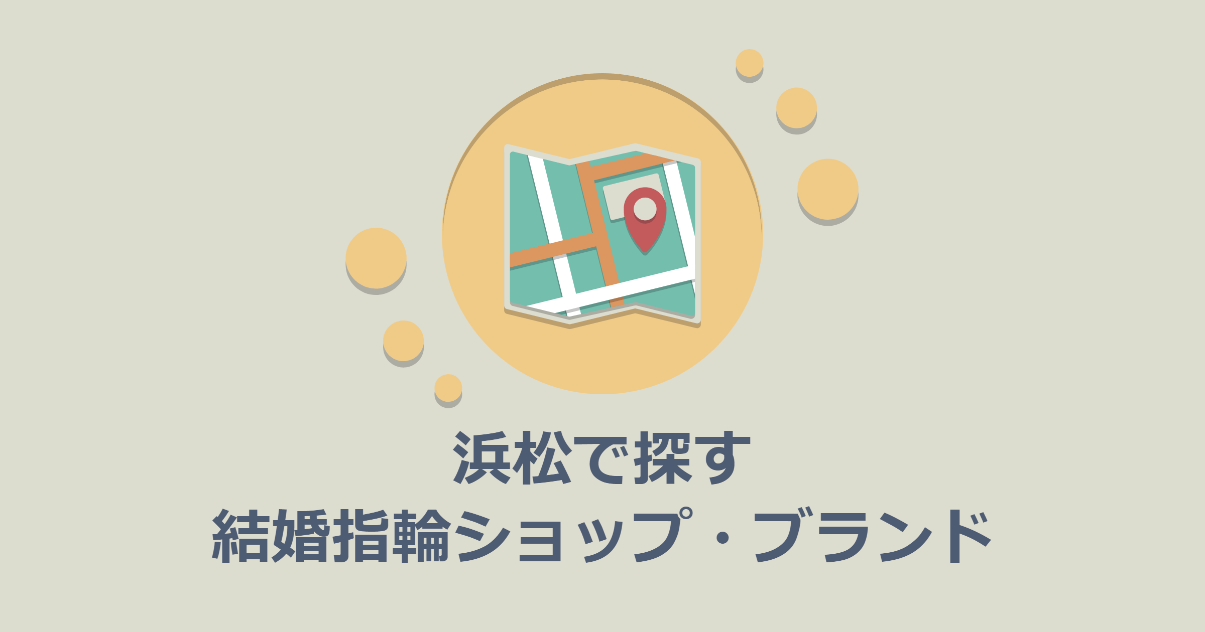 浜松で探す結婚指輪ショップ・ブランド