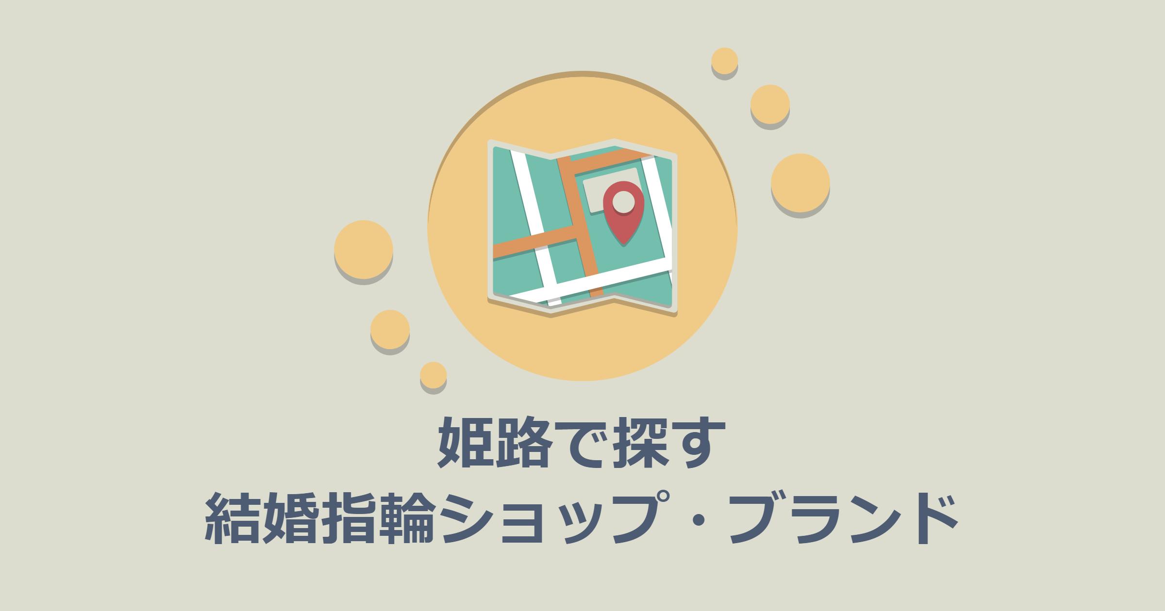姫路で探す結婚指輪ショップ・ブランド