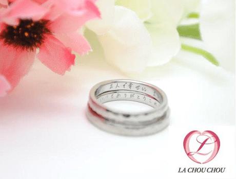 ラ・シュシュの最新結婚指輪