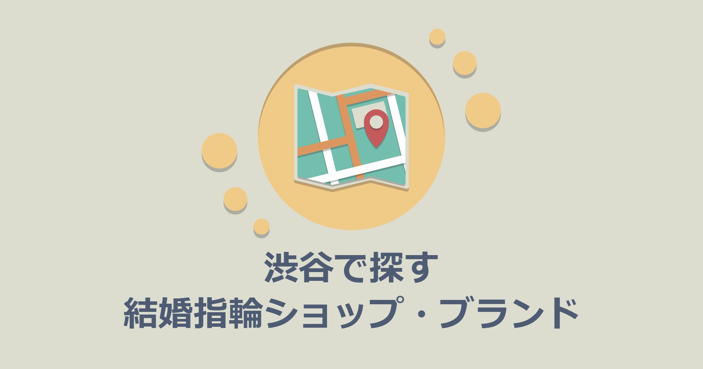 渋谷で探す結婚指輪ショップ・ブランド